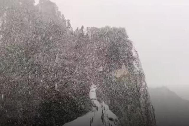 华山迎来牛年首次暴雪 西峰最大雪深3厘米