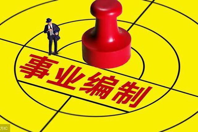 陕西省事业单位公开招聘8598人 西安招聘教师2100名