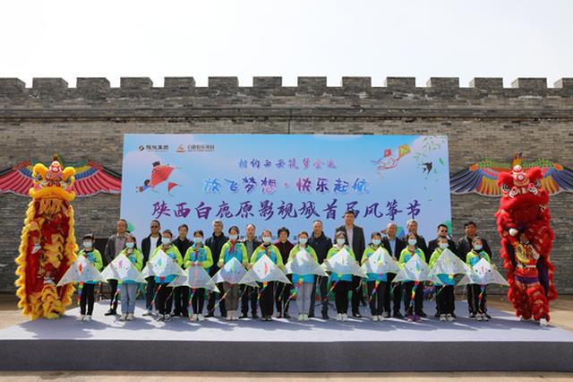 陕西白鹿原影视城首届风筝节盛大启幕