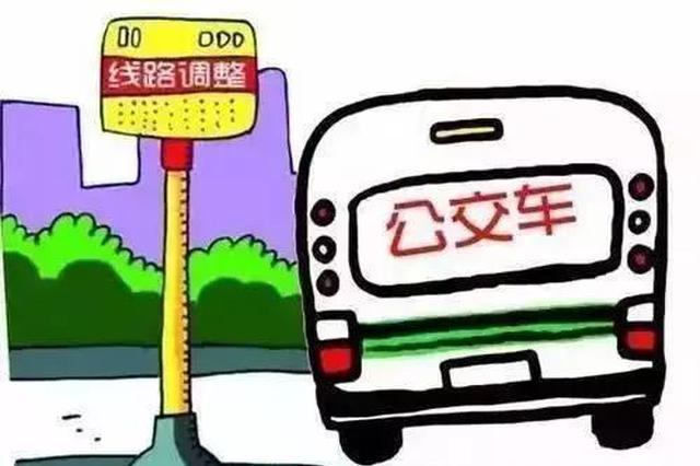 111路289路公交线路今起调整 289路设置站点40个