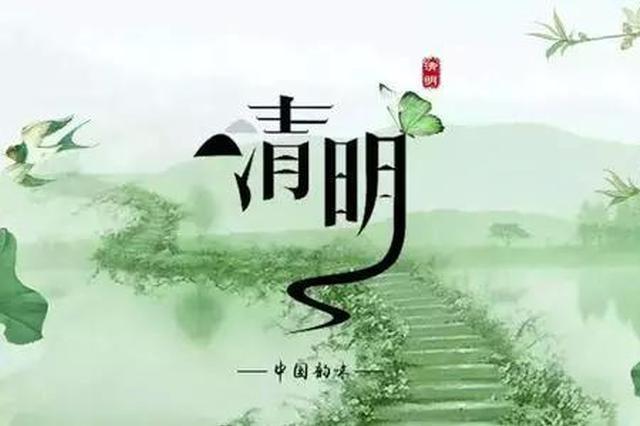 陕西省省委文明办省民政厅发出文明祭扫倡议