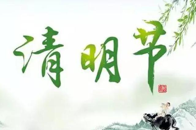 陕发布清明节假期出行服务信息 西安周边收费站易发生拥堵