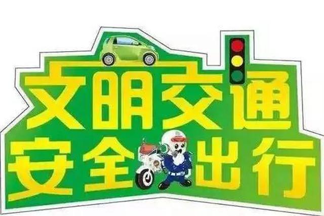 宝鸡交警发布清明假期交通安全提示