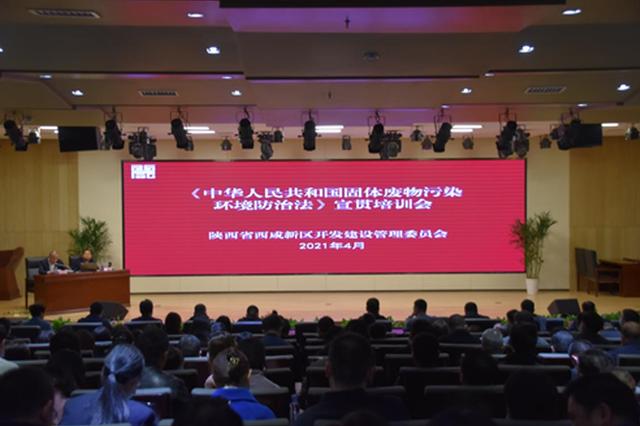 西咸新区开展《固废法》宣贯培训会