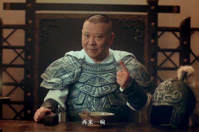 """郭德纲首演赵云!天麦然挂面借势成功""""破圈"""""""