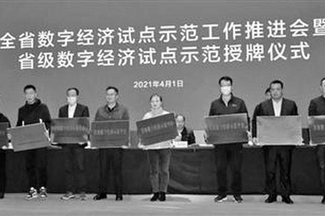 西咸新區發力數字經濟賽道 2園區3項目入列省級示范