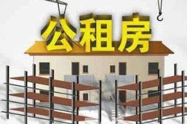 西安明日公开摇号分配2460套公租房 涉及滹沱村等3个小区