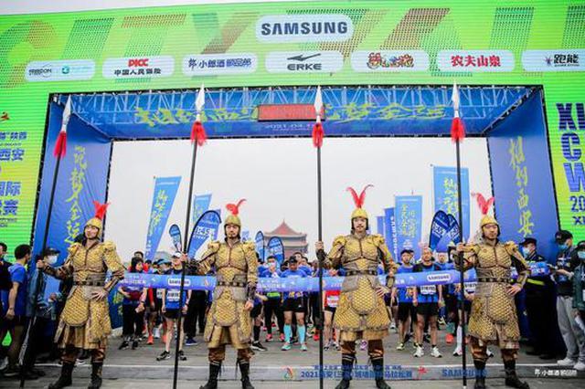 西安城墙马拉松赛及文化体验站活动圆满举行
