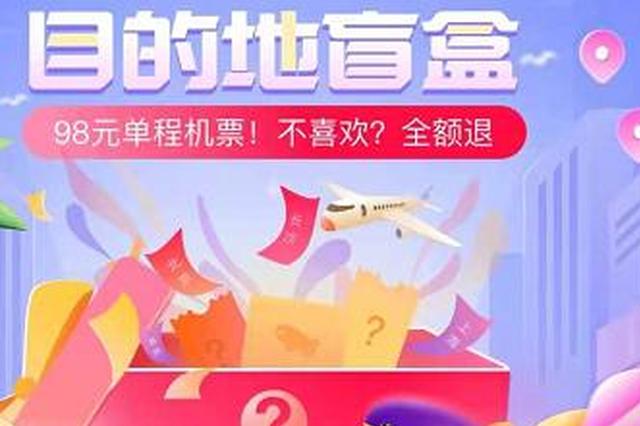 """98元""""机票盲盒""""遭疯抢 真能""""说走就走""""?"""