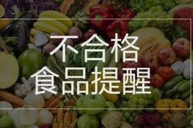 陕西这里交通管制15天 8批次不合格食品曝光,速查