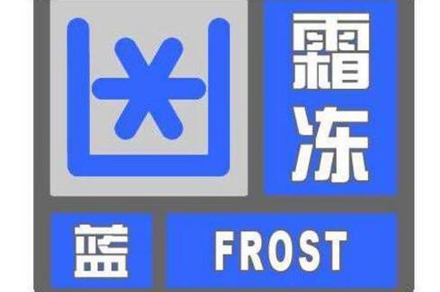 陕西省气象台昨发布霜冻蓝色预警 未来三天部分地方有阵雨