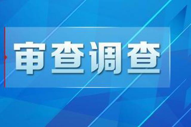 府谷县人民检察院副检察长王新利接受审查调查