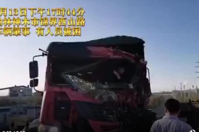 榆林两辆半挂车追尾司机被困 消防一小时急救援