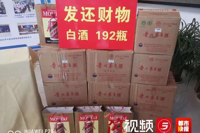 西安四男子偷盗茅台192瓶 涉案嫌疑人已被批准逮捕