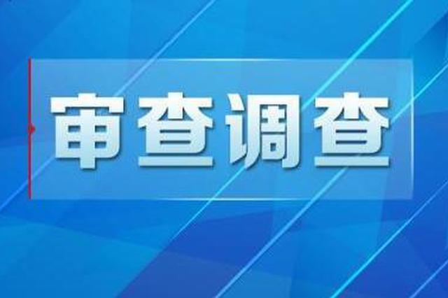 陕西一公安局副局长严重违纪违法 接受审查调查