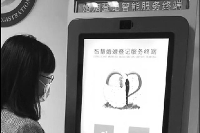 全国首个涉外婚姻登记自助终端在陕西上线