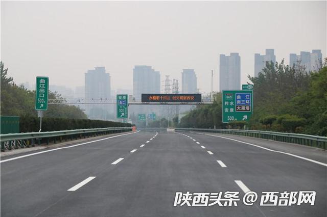 好消息!西安绕城高速丈八至曲江段今天12时恢复通行