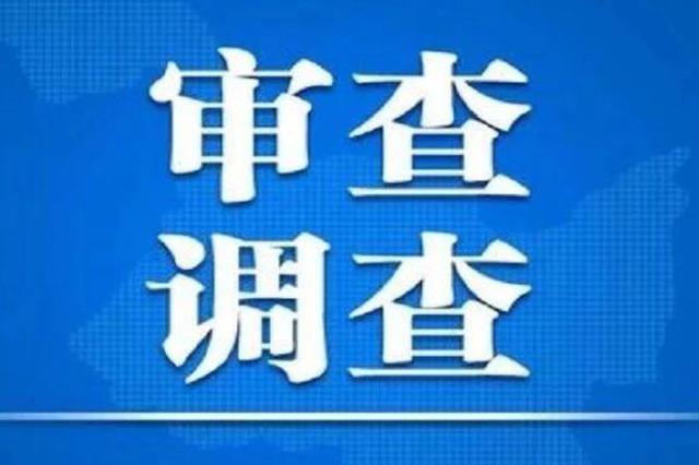 陕西省体育局原党组书记、局长姚金荣接受审查调查