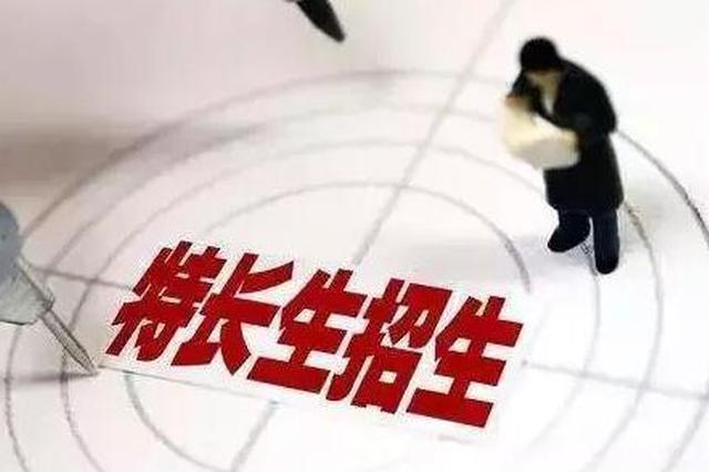 西安中考特长生招生执行三级公示制度 严禁冒名顶替