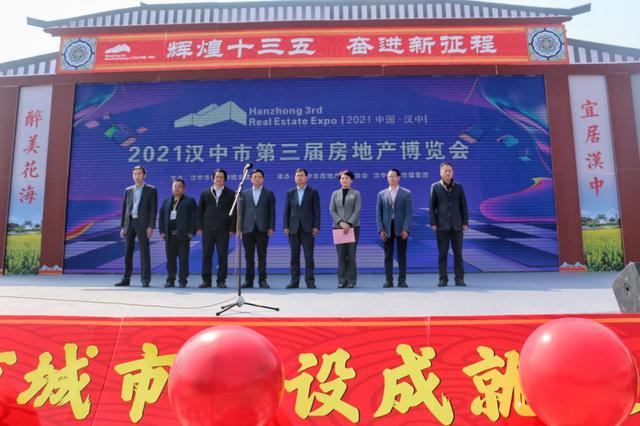 汉中市第三届国际汽车博览会开幕