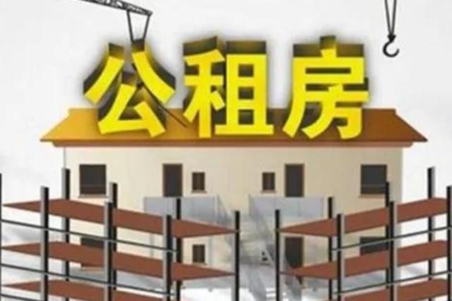 西安滹沱村等3个公租房小区入住手续20日起开始办理