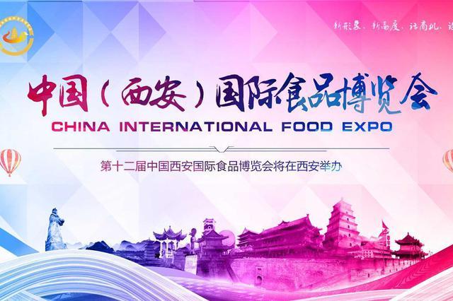 第十三届中国西安国际食品博览会举行