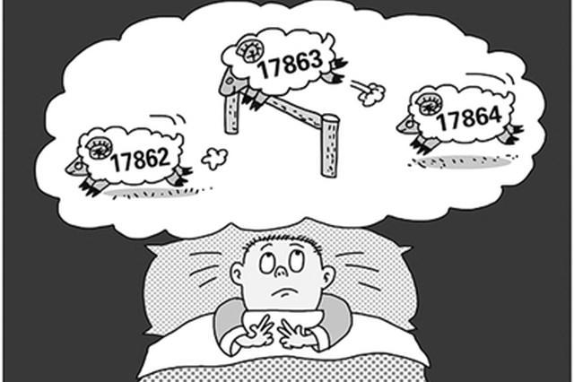 """我国超3亿人有睡眠障碍 """"助眠经济""""应运而生"""