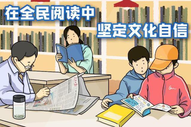 西安市全民阅读调查报告显示 新闻成为最感兴趣阅读内容