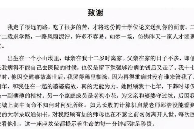 中科院博士论文致谢打动人心 陕西博士生们的致谢词也令人动容