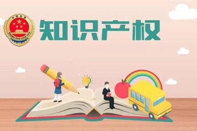 陕西全省法院去年共受理知识产权案件5308件 59人被判刑