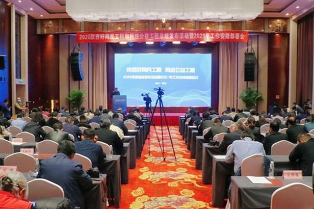 2020陕西好网民工程和网络公益工程总结发布活动暨2021年工作