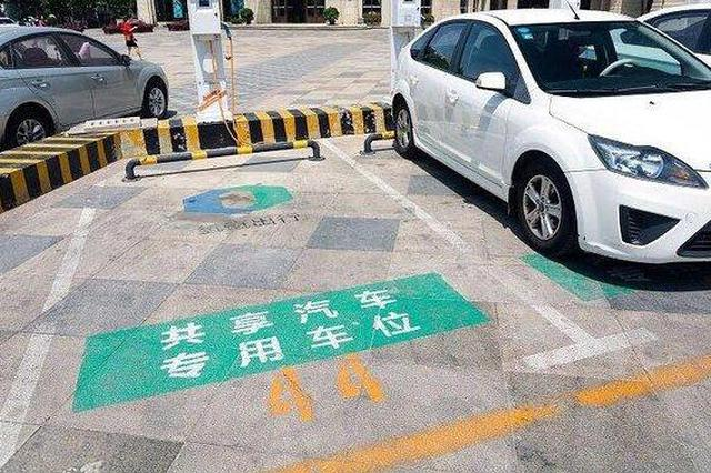 长安区新增406个错时共享停车位 每小时0.5元