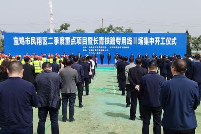 总投资10.37亿元!宝鸡凤翔区二季度重点项目集中开工