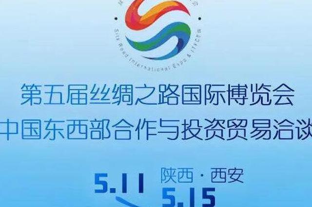 丝博会陕西共推介招商项目1300多个 总投资额超1.8万亿元