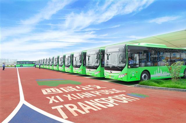 西咸新区智慧公交让群众幸福出行