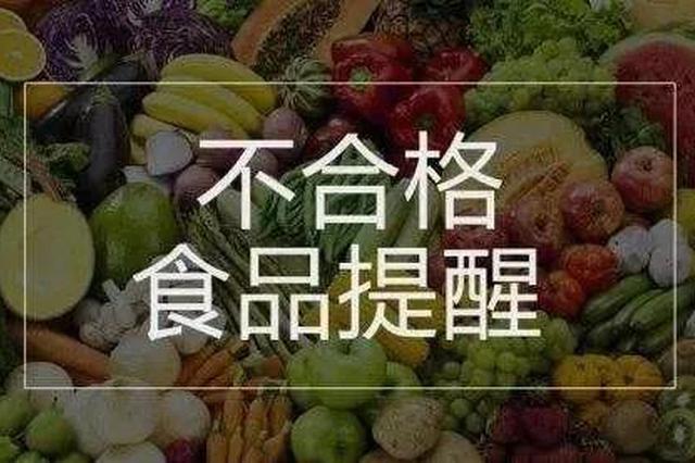 西安紧急提醒 这些食物不得购买和食用