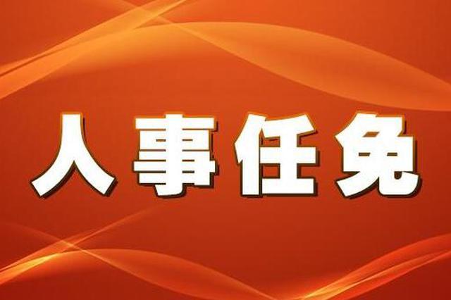 陕西省人民政府发布一批人事任免
