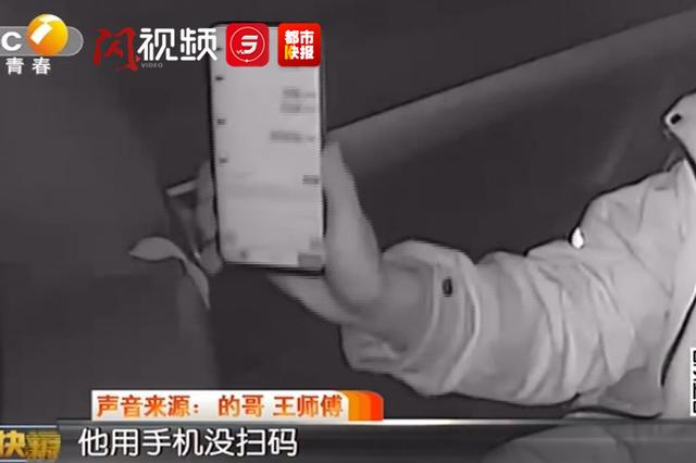 小伙打工遇骗子出租车上扫二维码发暗号 西安的哥秒懂