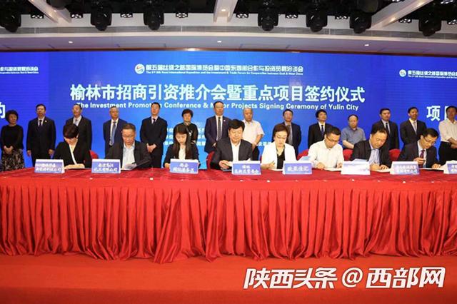 第五届丝博会榆林签订合同项目31个 引资额超271亿元