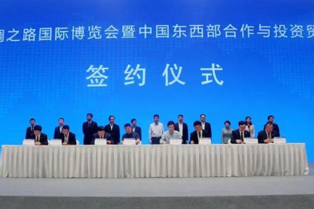 第五届丝博会昨举行两场集中签约 共签约46个重点项目