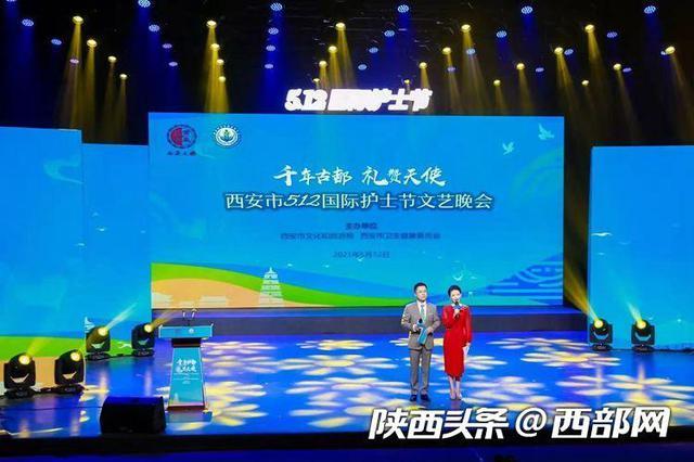 西安市举办5·12国际护士节庆祝活动 这些集体和个人受表彰