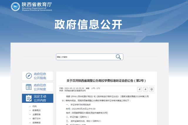 陕西省教育厅发布最新公告 事关公办高校学费标准调整