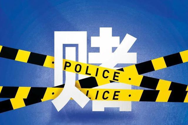 陕西警方公布打击跨境赌博战果 破获案件202起