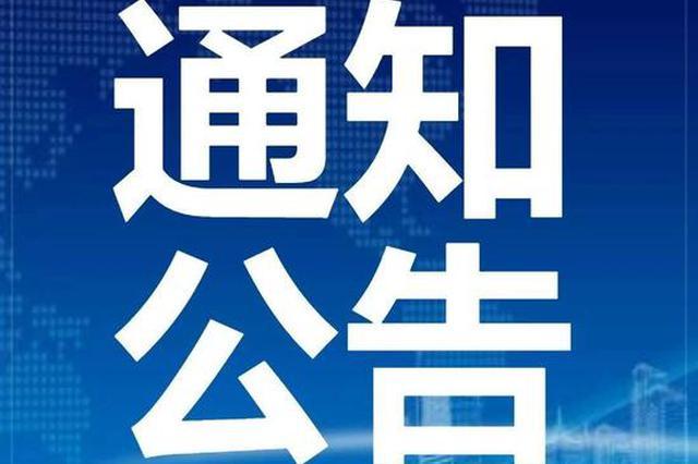 5月15日夜间起 西安华清路跨东二环立交桥封闭施工