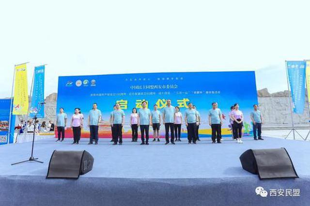 """民盟西安市委举行迎十四运""""三河一山""""绿道健步跑活动"""
