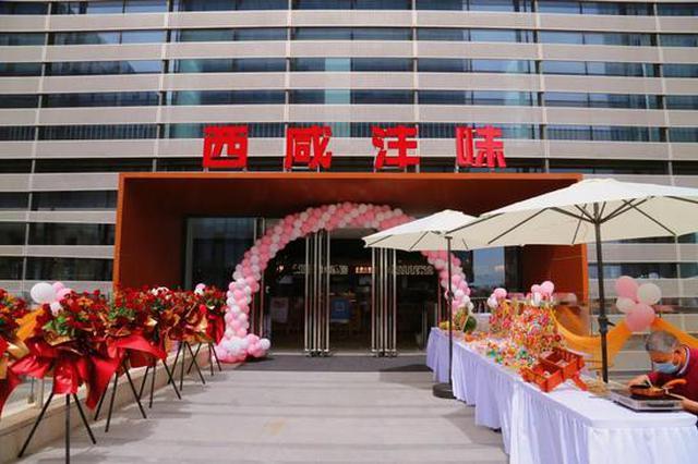 能源金贸区中央商务区西咸·沣味餐厅开业啦