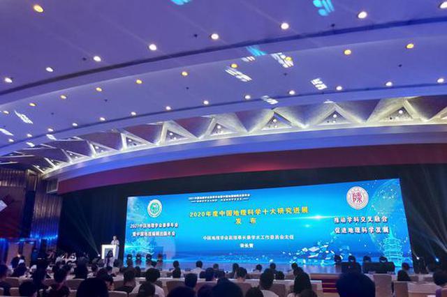 2021中国地理学会春季年会暨中国地理编辑出版年会在西安举行