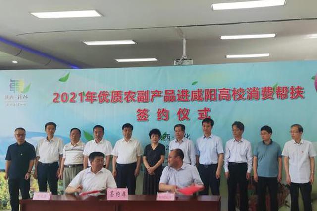 陕西财经职业技术学院持续做好农副产品消费帮扶工作