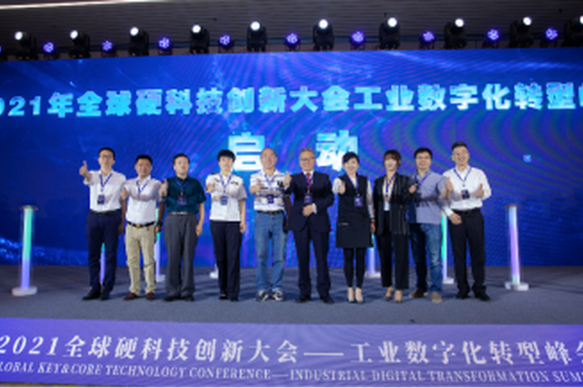 2021年全球硬科技創新大會-工業數字化轉型峰會在西安舉行