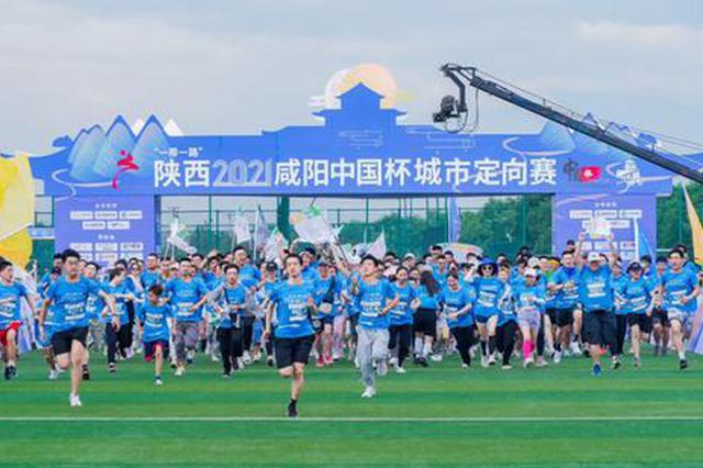 陕西2021咸阳中国杯城市定向赛开赛 5000名选手参赛